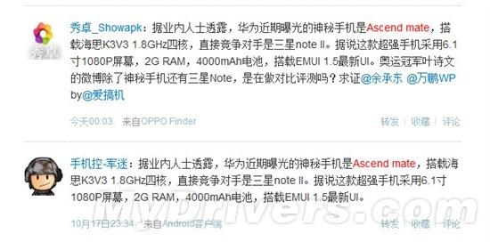 ยังใหญ่ไม่พอ Huawei Ascend Mate หน้าจอ 6.1 นิ้ว จอ 1080p ควอดคอร์ 1.8 GHz