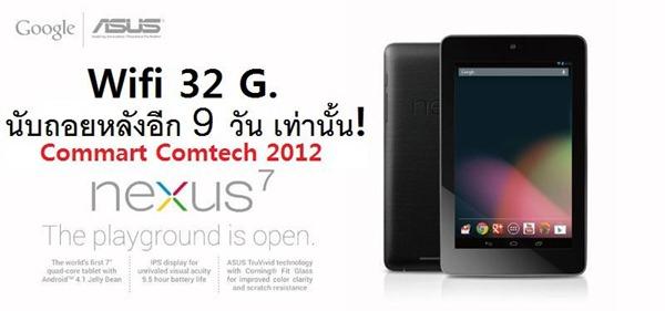 Asus ไทยเตรียมนำ Nexus 7 รุ่นความจุ 32 GB เข้าไทยด้วย ขายงานคอมมาร์ทอีกไม่กี่วันนี้