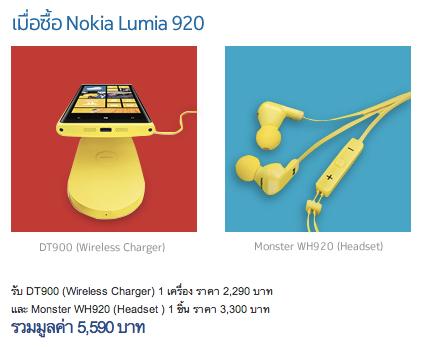 โปรโมชันแพ็คเกจ Nokia Lumia 920 และ Lumia 820 เปิดแล้ว รับงาน Commart 2012