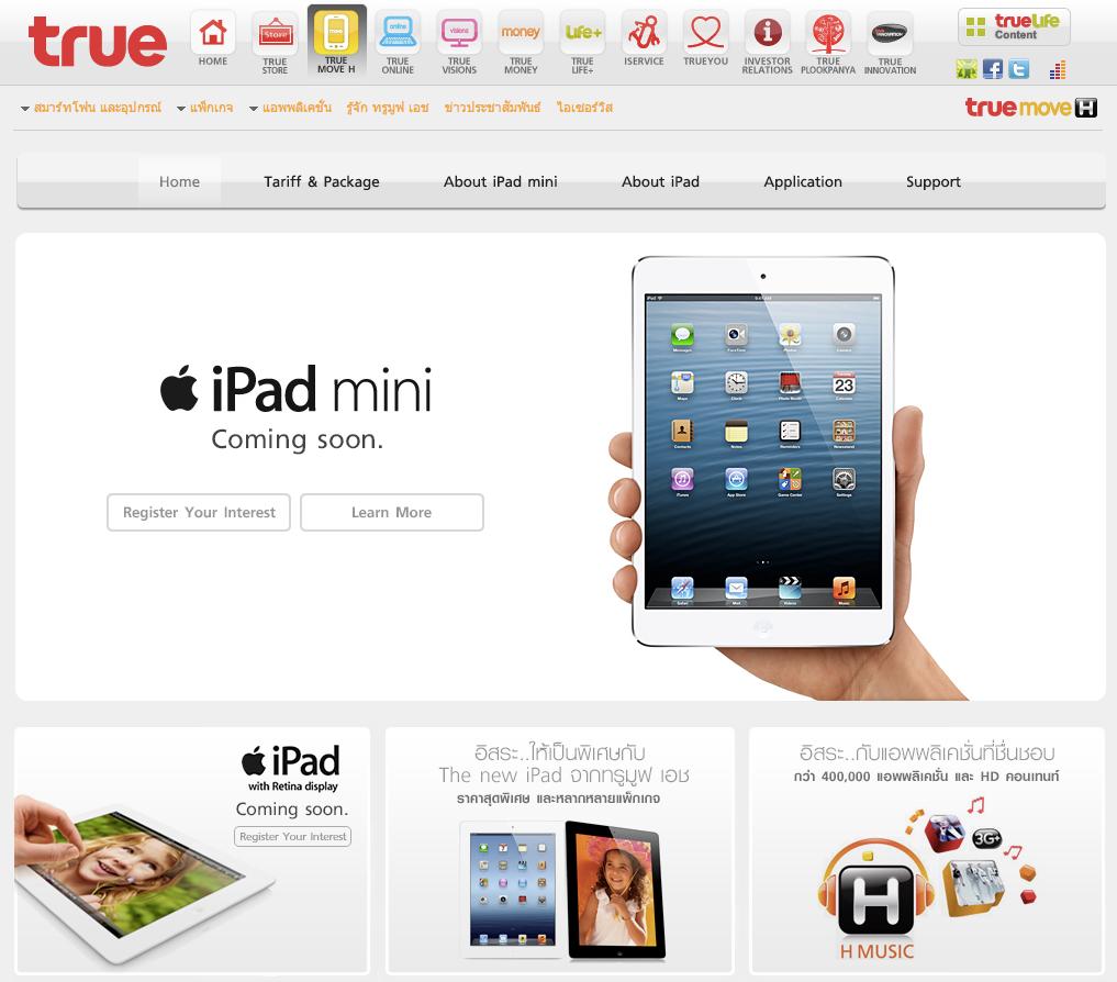 ทรูมูฟ เอชเปิดลงทะเบียนแสดงความสนใจซื้อ iPad mini และ iPad 4 รุ่น Cellular+WiFi แล้ว