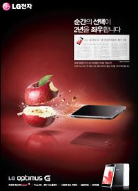 LG ลงโฆษณาเย้ย iPhone บอกเป็นมือถือที่ทิ้งอนาคตผู้ใช้ และไม่มีแอพใหม่ทันสมัยให้ใช้งาน
