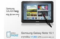 กิจกรรมสำหรับสมาชิก SPECPHONE เท่านั้น รับสิทธิ์ซื้อ Samsung Galaxy Note 10.1 ในราคาสุดพิเศษ !!
