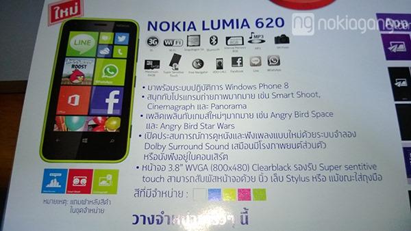 Nokia Lumia 620 อาจเข้าไทยราคา 8250 บาท เป็น Windows Phone 8 ที่ถูกที่สุดในตลาด ขายกุมภาพันธ์นี้