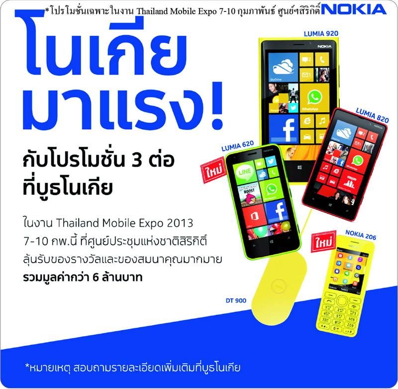 โปรโมชันในงาน Thailand Mobile Expo 2013 (TME 2013) วันที่ 7 – 10 กุมภาพันธ์