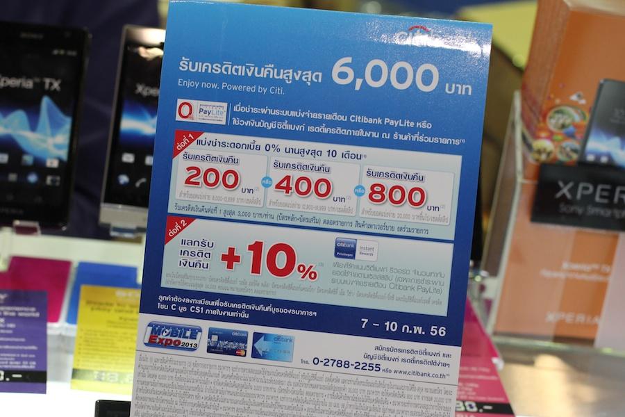 โปรโมชันบัตรเครดิตในงาน Thailand Mobile Expo 2013 (TME 2013)