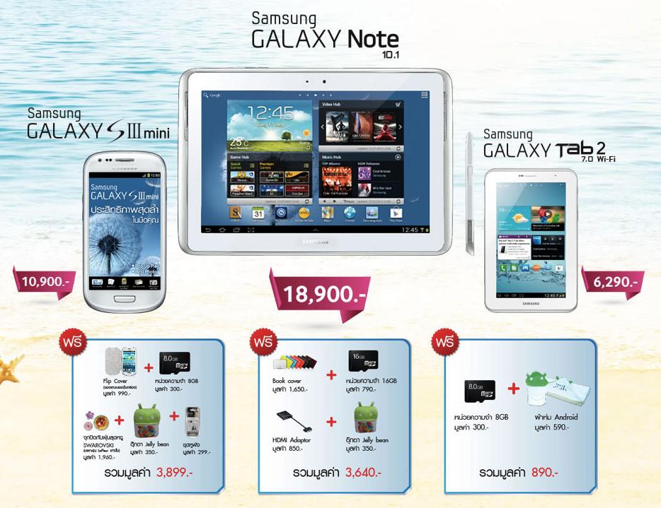 โปรโมชันสมาร์ทโฟนและอุปกรณ์เสริมในงาน Commart Thailand 2013