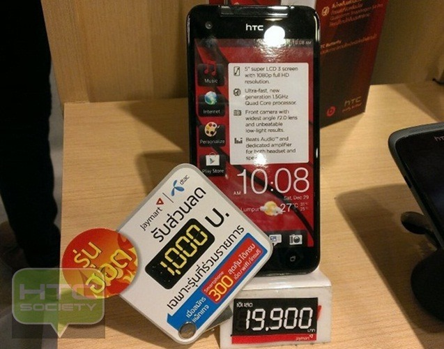 HTC Butterfly ปรับฐาน ราคาลดลง 3000 เหลือ 19900 บาท