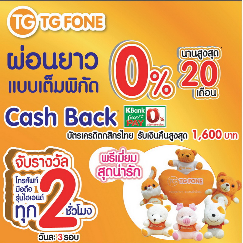 โปรโมชัน Jaymart, TGFone, PowerBuy, SIS และ Banana IT ในงาน Thailand Mobile Expo 2013 Hi-End (TME 2013)