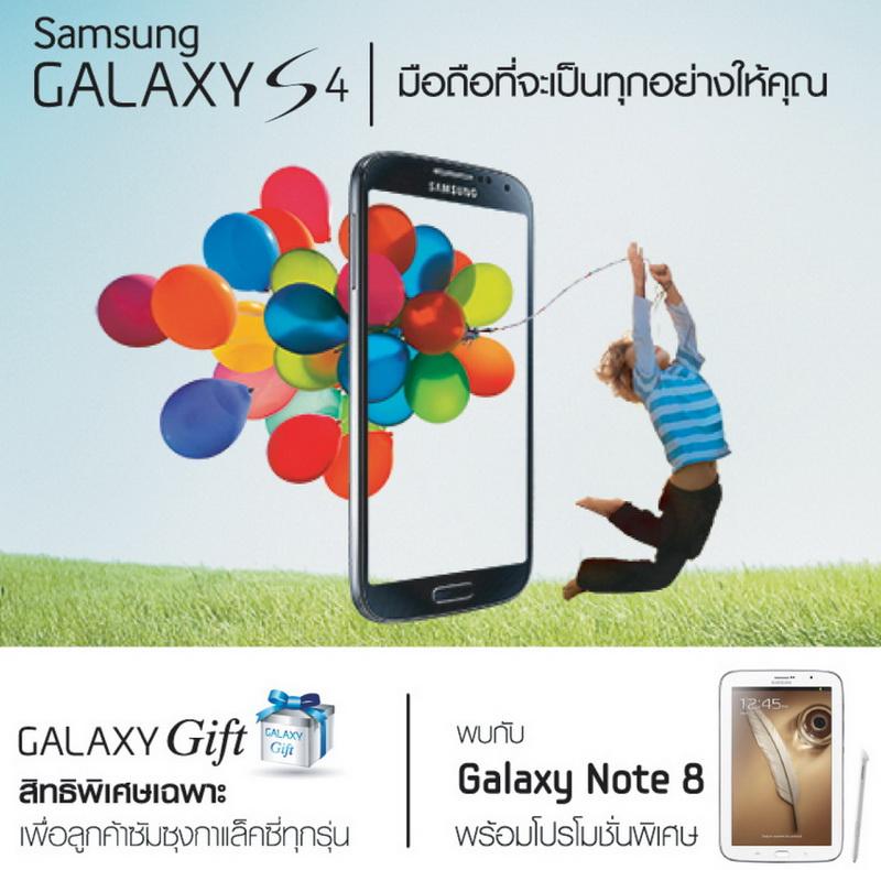โปรโมชัน Samsung ในงาน Thailand Mobile Expo 2013 Hi-End (TME 2013) เดือนพฤษภาคม