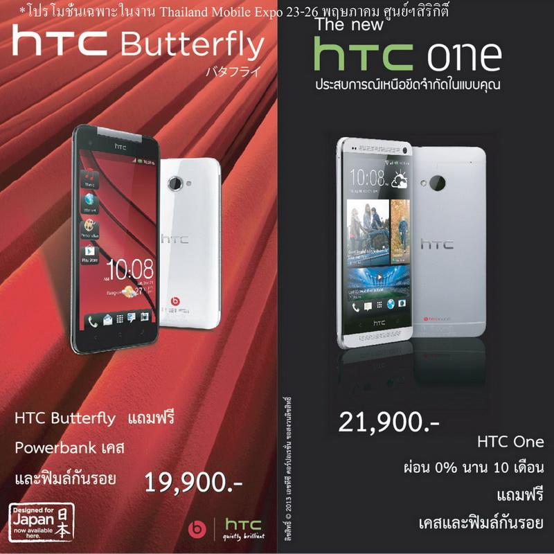 โปรโมชัน HTC ในงาน Thailand Mobile Expo 2013 Hi-End (TME 2013) เดือนพฤษภาคม