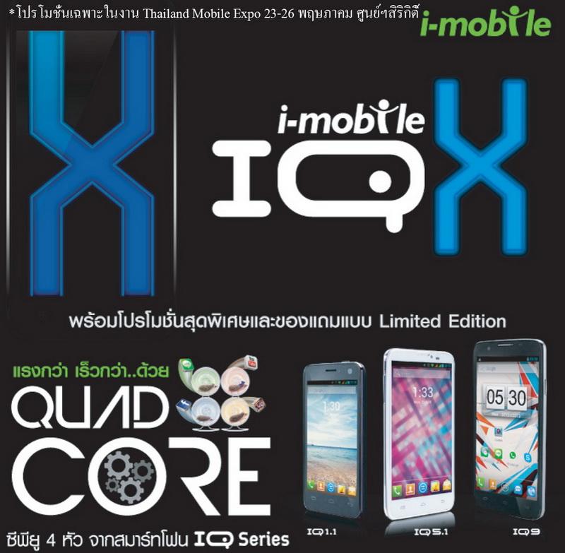 โปรโมชัน i-mobile ในงาน Thailand Mobile Expo 2013 Hi-End (TME 2013) เดือนพฤษภาคม