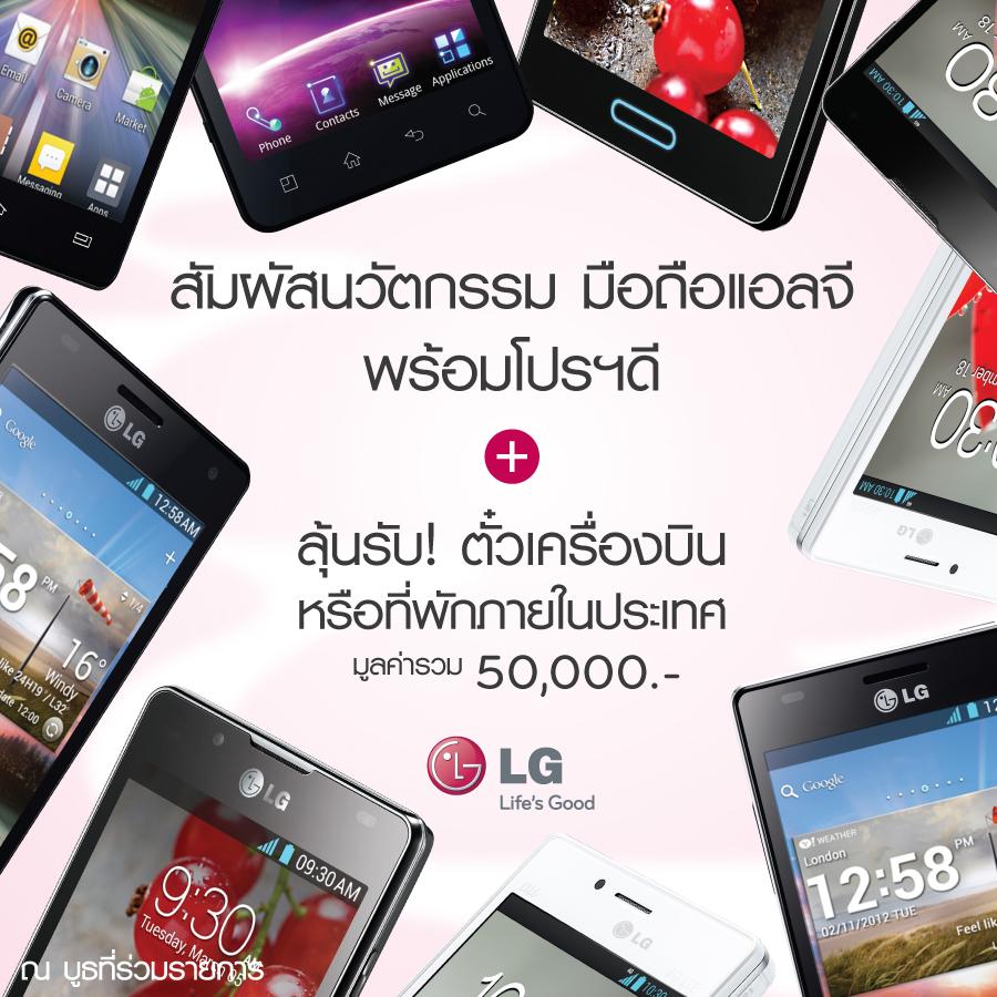 โปรโมชัน LG ในงาน Thailand Mobile Expo 2013 Hi-End (TME 2013) เดือนพฤษภาคม