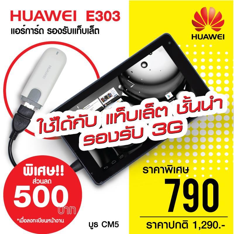 โปรโมชันอุปกรณ์เสริมและสินค้าที่น่าสนใจอื่นๆ ในงาน Thailand Mobile Expo 2013 Hi-End (TME 2013)