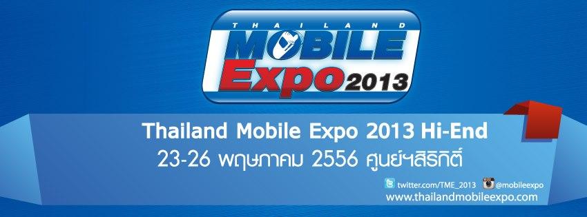 รวมบทความทุกอย่างที่เกี่ยวข้องกับงาน Thailand Mobile Expo 2013 Hi-End (TME 2013)