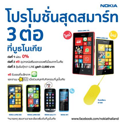 โปรโมชัน Nokia ในงาน Thailand Mobile Expo 2013 Hi-End (TME 2013) เดือนพฤษภาคม