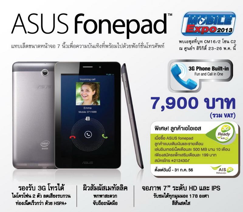 โปรโมชัน ASUS ในงาน Thailand Mobile Expo 2013 Hi-End (TME 2013) เดือนพฤษภาคม
