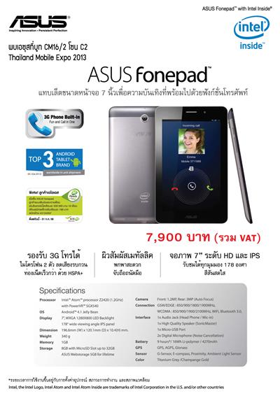 """""""เอซุส"""" ลุย """"โฟนแพด"""" แท็บเลตโทรได้ ขายแล้วในงาน """"Thailand Mobile Expo 2013"""""""