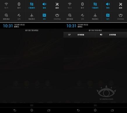Sony-Xperia-Z-Ultra-UI-3