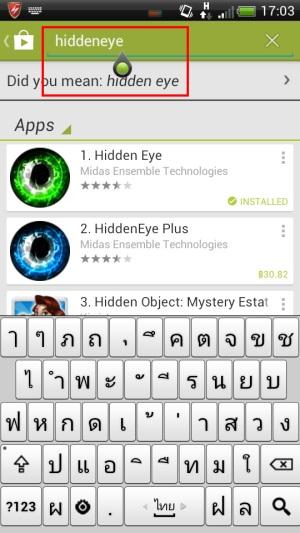 Hidden Eye อยากรู้มั้ย ใครแอบดูมือถือเรา [Android]