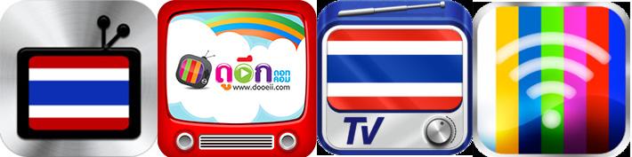 4 แอพดูทีวีบน iPad, iPhone และ iPod Touch ที่ดีและฟรี น่าใช้งาน