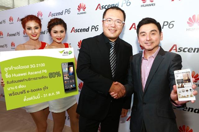ลูกค้าเอ?ไอ?เอสซื้อเครื่อง Huawei Ascend P6 สมาร์ทโฟนบางเฉียบสุดล้ำวันนี้ รับส่วนลดค่าบริการรายเดือน 50% นานถึง 6 เดือน