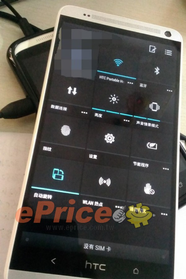 HTC-One-Max-leaks (2)