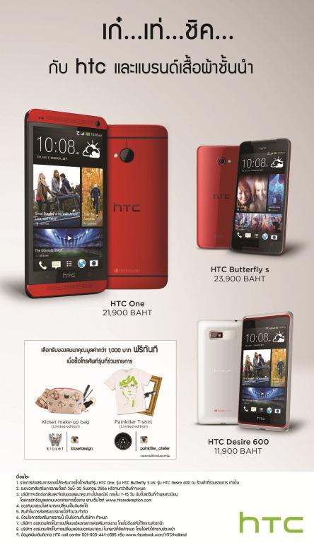 HTC- Fashion campaign
