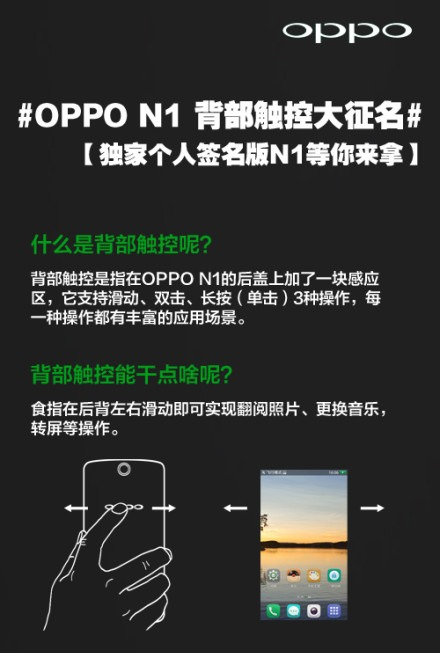 Oppo-reconfirms-N1-will-have-a-rear-touch-panel-shows-all-its-uses (1)