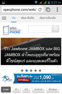 Screenshot_2013-08-02-17-27-26
