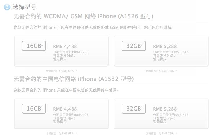 iPhone 5C แพง : เสียงสะท้อนจากชาวจีนและชาวโลก