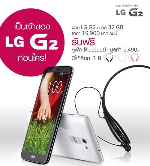LG G2 ปฐมบทใหม่แห่งพรีเมียมสมาร์ทโฟน  พร้อมเปิดจองเป็นเจ้าของก่อนใครแล้ววันนี้