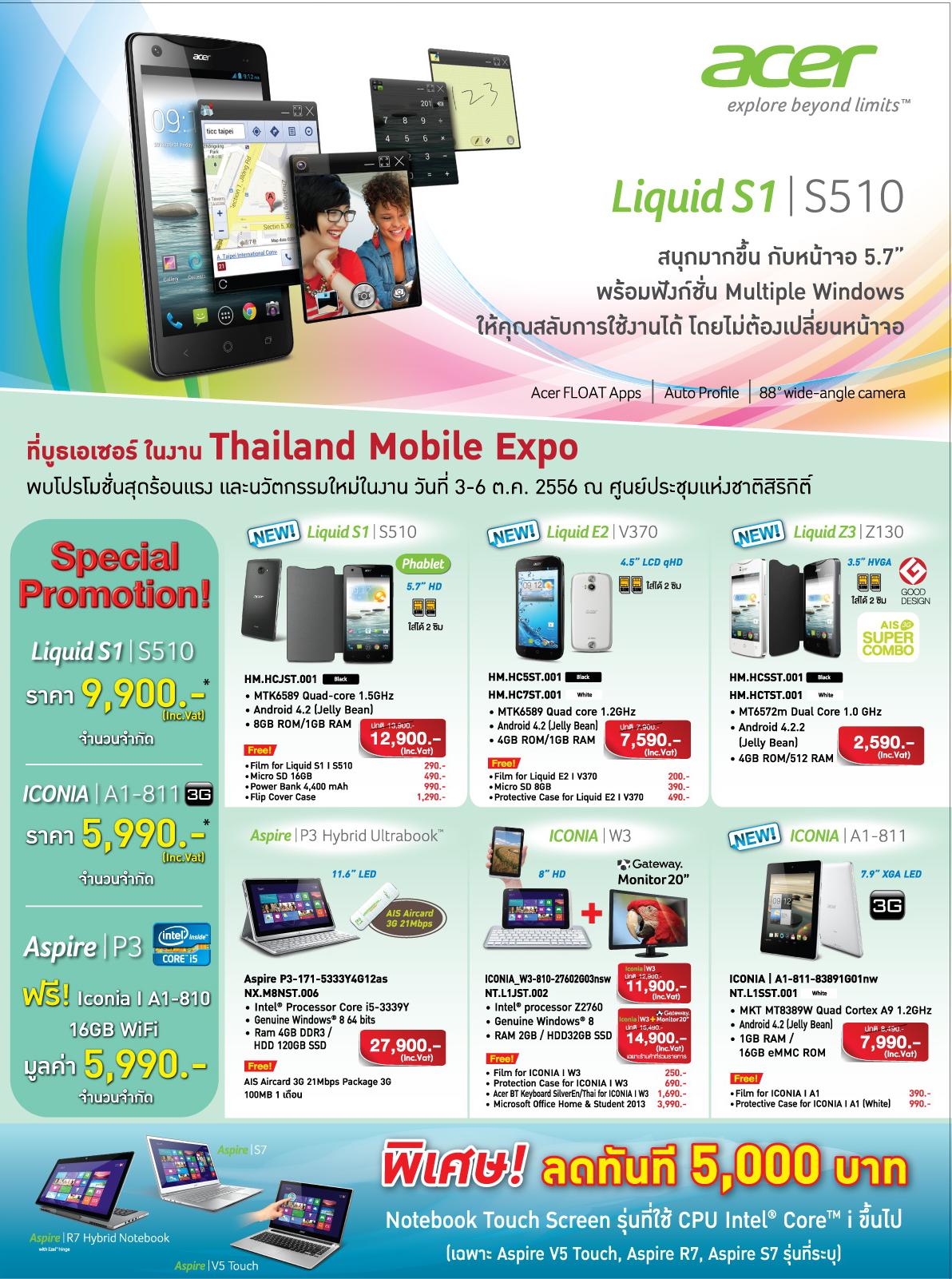 โบรชัวร์โปรโมชัน Acer ในงาน Thailand Mobile Expo 2013 Showcase (TME 2013)