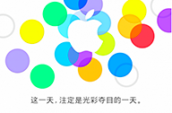 thumb apple china invite