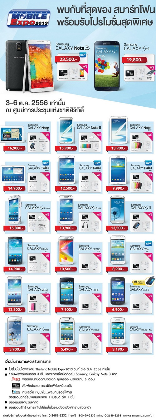 SAMSUNG Thailand mobile EXPO OCT2013_Promotion Board H160 X W60 cm final