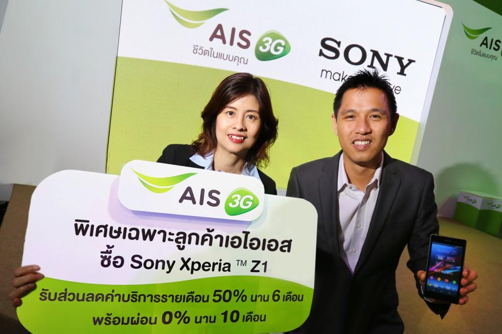 พิเศษเฉพาะลูกค้าเอ?ไอ?เอส ซื้อมือถือ Sony Xperia? Z1 วันนี้  รับส่วนลดค่าบริการรายเดือน 50% นานถึง 6 เดือน ทันที