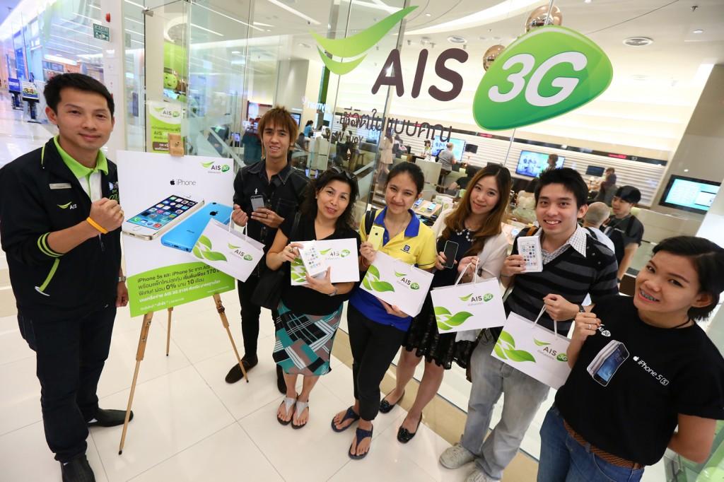 ลูกค้าเอไอเอส 3G 2100 เฮ! รับเครื่อง iPhone 5s และ 5c ล็อตแรกได้อย่างสะดวก พร้อมกันทั่วประเทศ