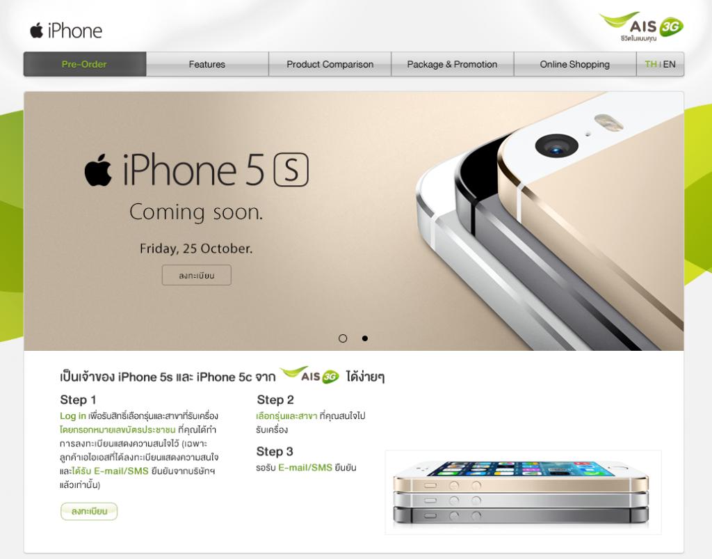 [PR] เอไอเอส 3G 2100 ประกาศจำหน่าย iPhone 5s และ iPhone 5c พร้อมแพ็กเกจใหม่สุดคุ้ม