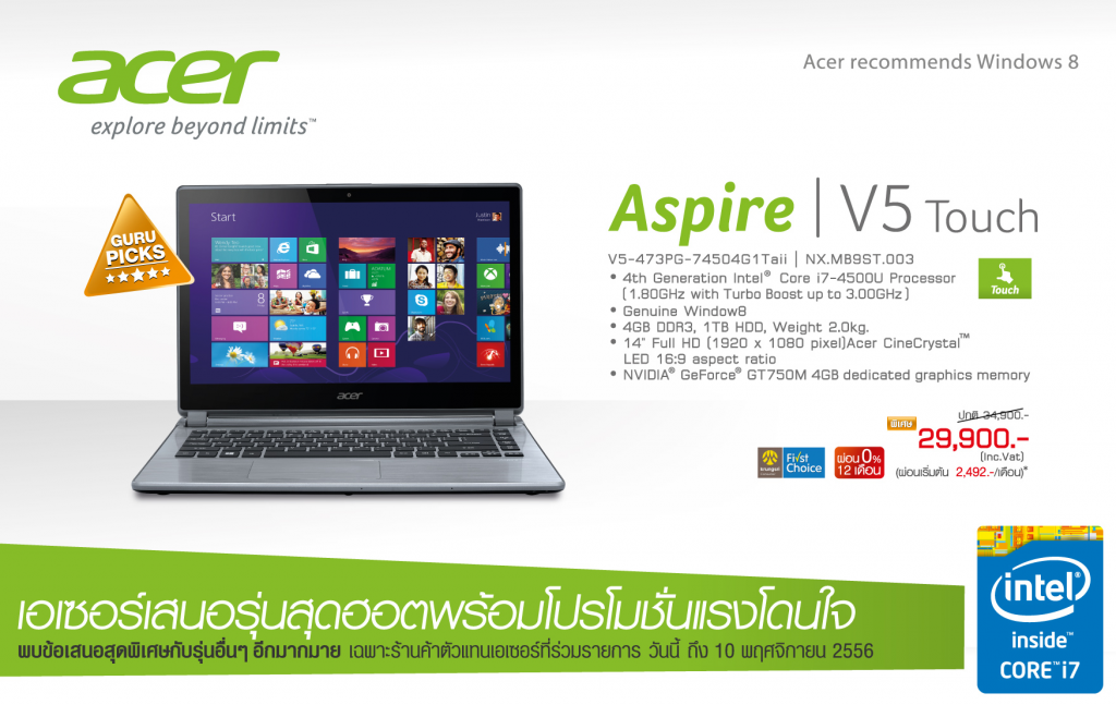 Acer จัดโปร Acer Nationwide ลดราคาโน้ตบุ๊กและแท็บเล็ตสุดคุ้ม พร้อมโปรผ่อนและของแถมมากมาย