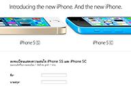 iStudio by Uficon เปิดลงทะเบียนแสดงความสนใจซื้อ iPhone 5s และ iPhone 5c แล้ว