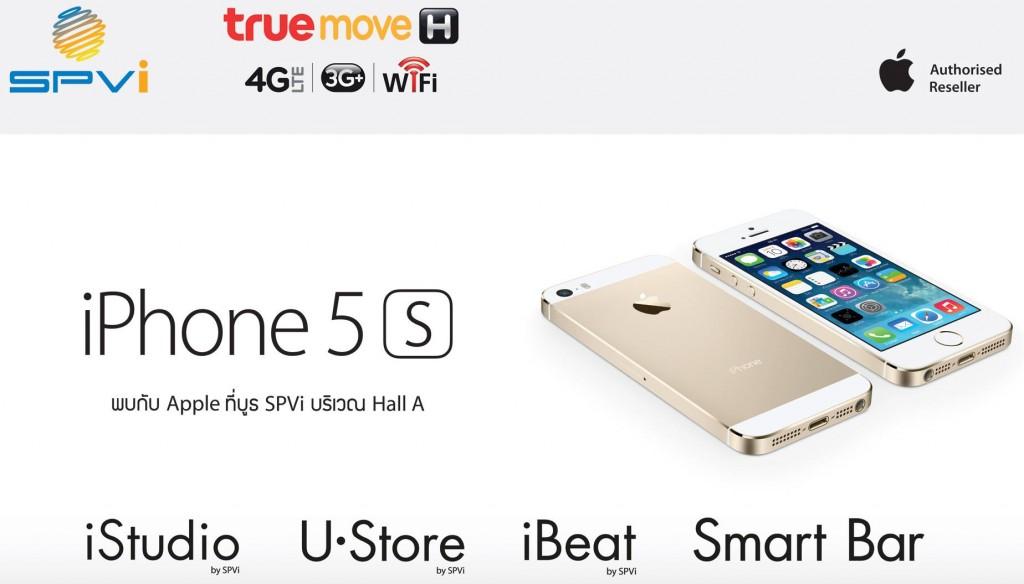 ยืนยันแล้ว iPhone 5s พร้อมขายในงาน Commart Comtech Thailand 2013 ด้วยแน่นอน