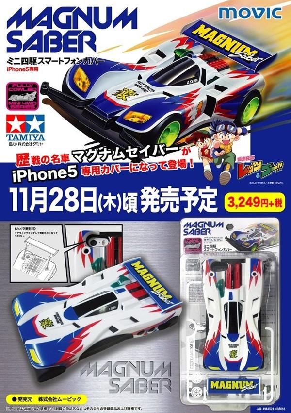 เคส iPhone 5s สุดเก๋ จับ Magnum Saber จากการ์ตูนรถแข่งสุดฮิตมาอยู่ในมือคุณ