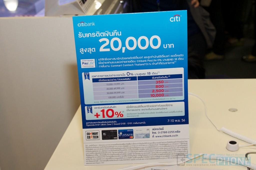 รวมโปรโมชันบัตรเครดิตในงาน Commart Comtech Thailand 2013
