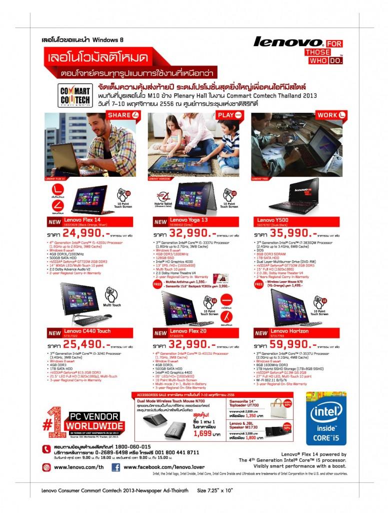 โปรโมชัน Lenovo ประจำงาน Commart Comtech Thailand 2013
