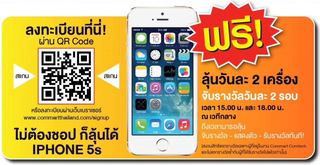 โปรโมชันอุปกรณ์เสริมมือถือในงาน Commart Comtech Thailand 2013