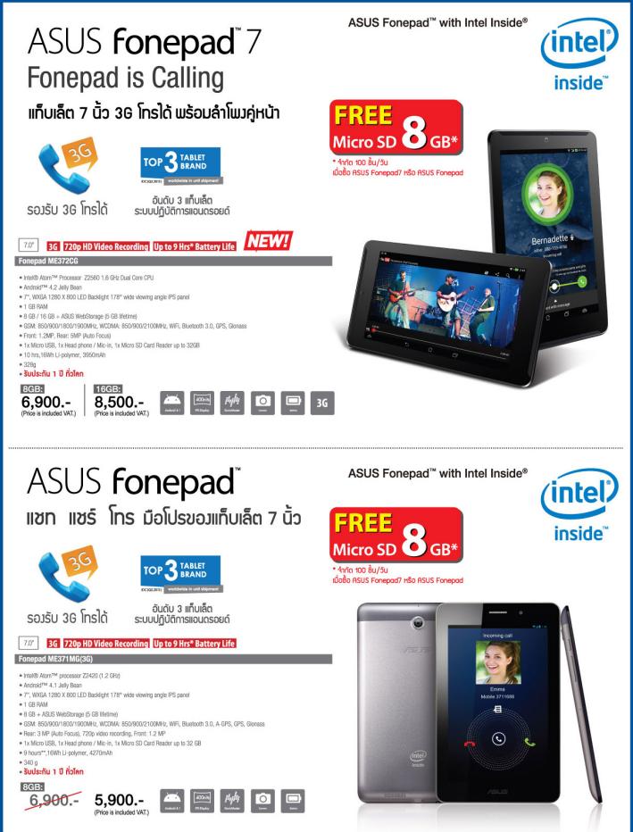 โปรโมชัน ASUS งาน Commart Comtech 2013 มาแล้ว มีครบทั้ง Nexus 7 (2013) และ Fonepad 7