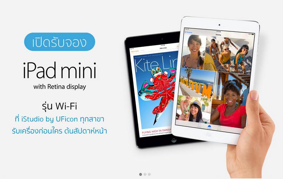 iStudio by UFicon เปิดรับจอง iPad mini with Retina Display แล้ว รับของต้นสัปดาห์หน้า
