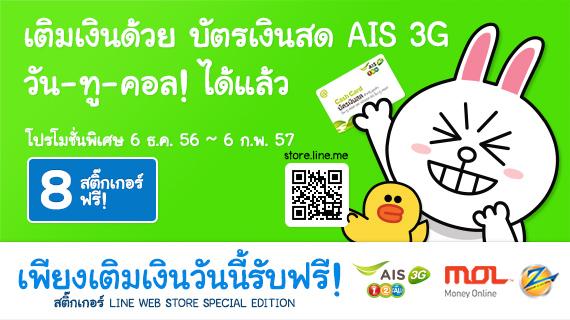 แถลงข่าวความร่วมมือเปิดช่องทางซื้อสติ๊กเกอร์และเติมเงินเกม LINE ?ด้วยบัตรเงินสด AIS 3G วัน-ทู-คอล! ผ่าน Line Web Store