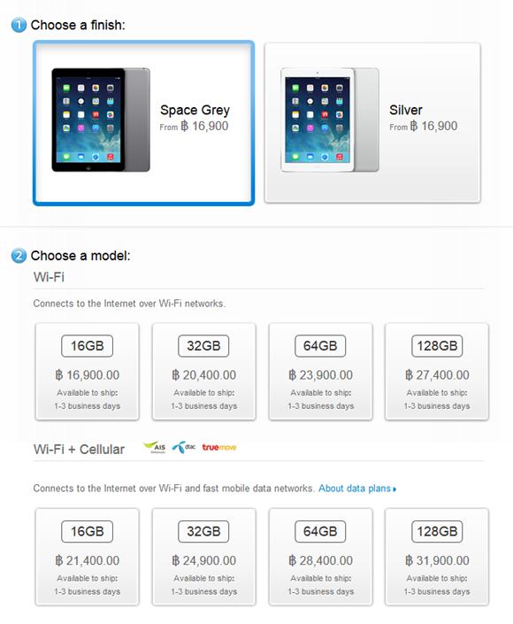 Apple Store Online ไทยลดเวลาส่ง iPad Air, iPad mini Retina ลงเหลือ 1-3 วัน
