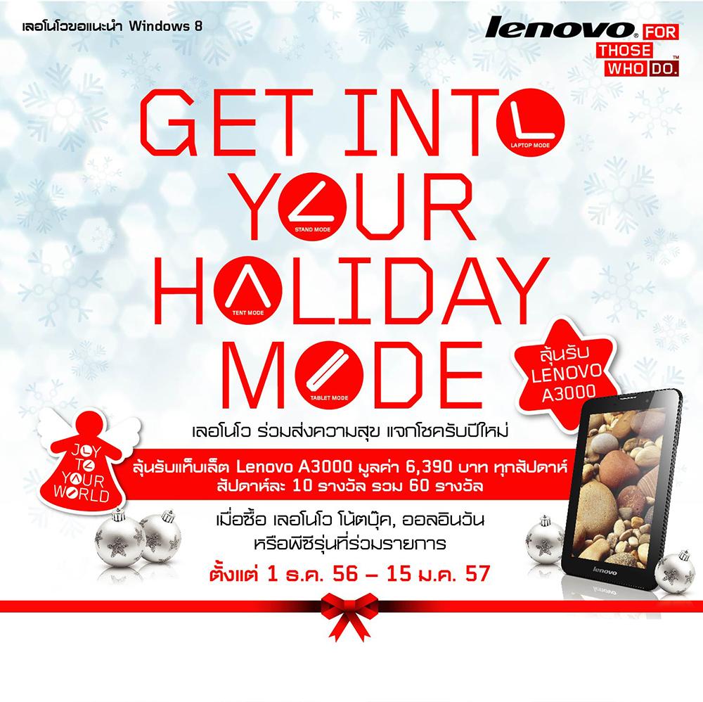 เลอโนโว ร่วมสุขความสุข แจกโชครับปีใหม่! กับแท็บเล็ต Lenovo A3000