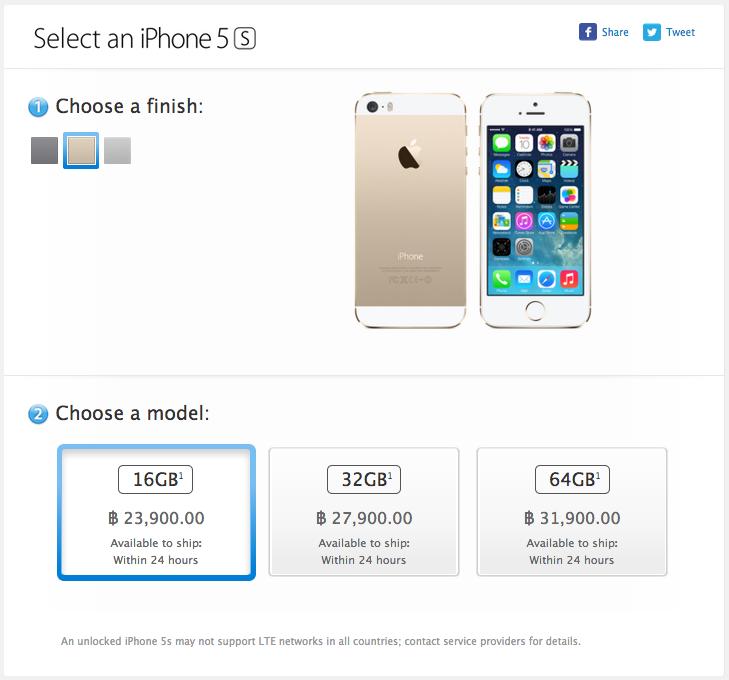 Apple Store Online ประเทศไทยปรับสต็อก iPhone 5s ใหม่ สามารถจัดส่งได้ภายใน 24 ชั่วโมง